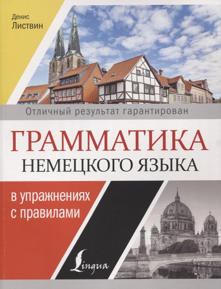Листвин Д. Грамматика немецкого языка в упражнениях с правилами