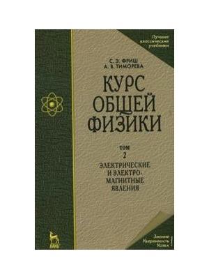 Курс общей физики т. 2 / 3 тт