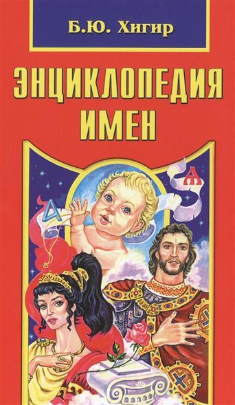 Хигир Б. Энциклопедия имен