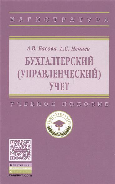 Бухгалтерский (управленческий) учет. Учебное пособие