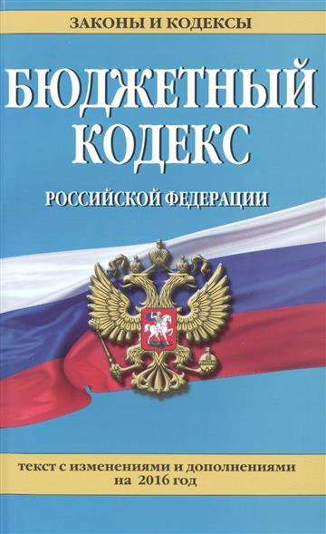 Бюджетный кодекс Российской Федерации. На 2016 год