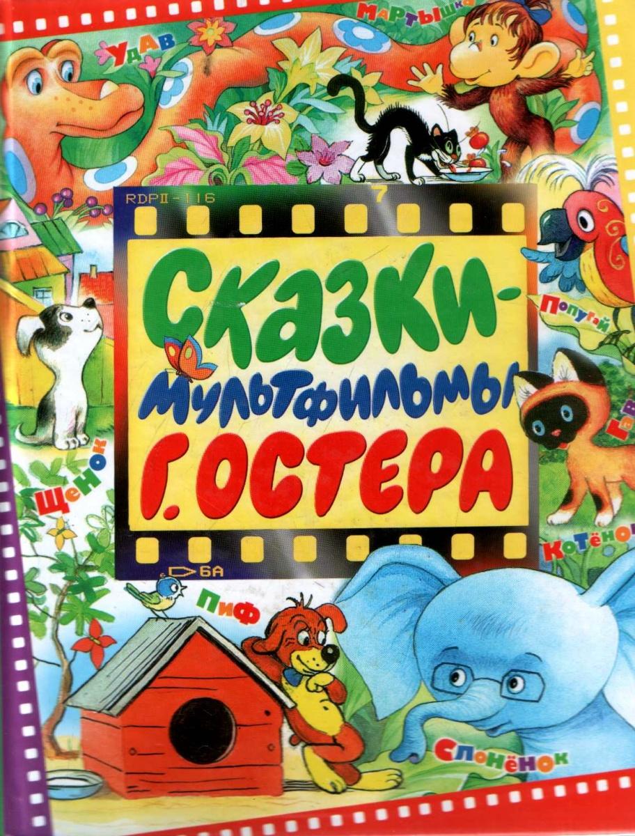 Остер Г. Сказки-мультфильмы Г. Остера остер г б когда начинают кусаться