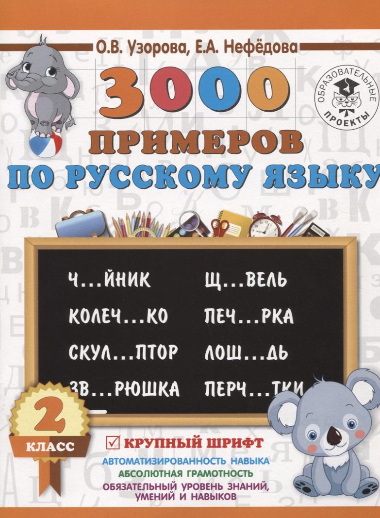 цены Узорова О., Нефедова Е. 3000 примеров по русскому языку. 2 класс. Крупный шрифт ISBN: 9785171108250