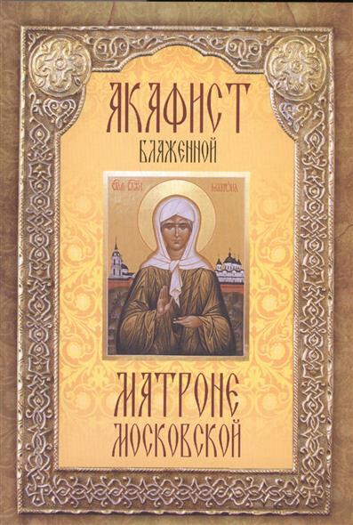 Акафист блаженной Матроне Московской