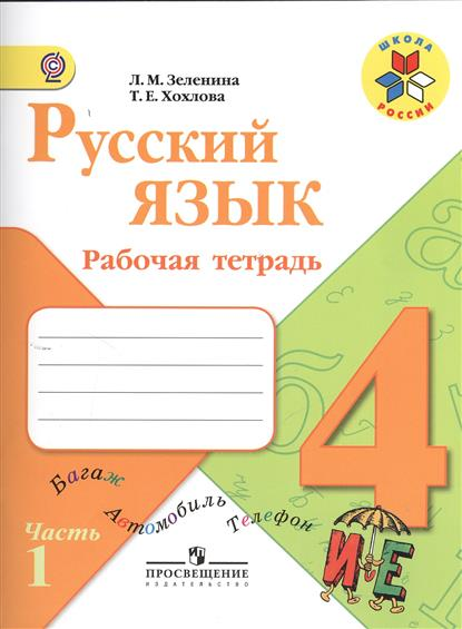 Зеленина Л.: Русский язык. 4 класс. Рабочая тетрадь. Пособие для учащихся общеобразовательных организаций. В двух частях. Часть 1 (комплект из 2 книг)