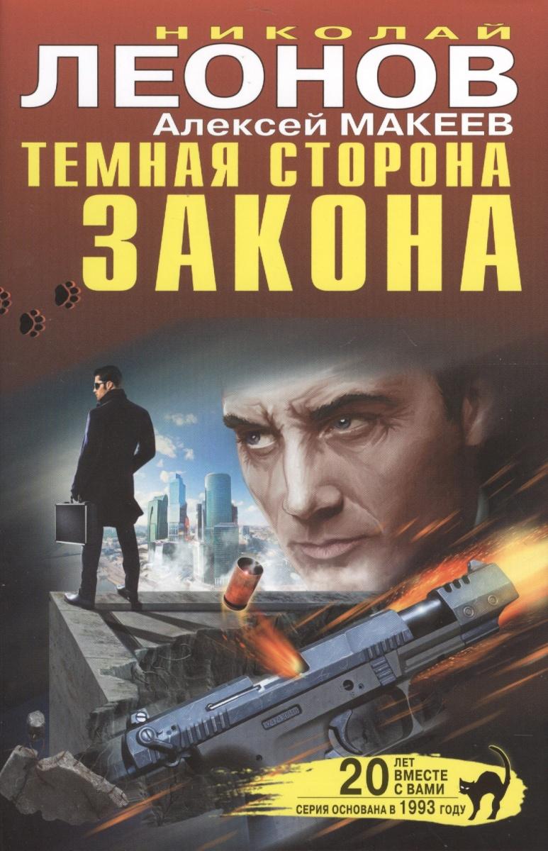 цена на Леонов Н., Макеев А. Темная сторона закона