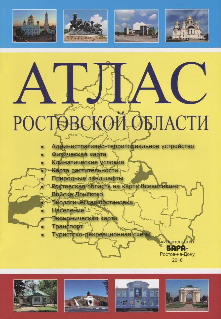 Сизова В. (авт.-сост.) Атлас Ростовской области ISBN: 9785940044031