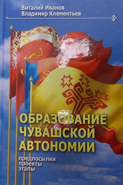 Образование Чувашской автономии