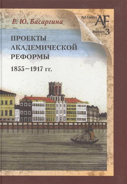 Проекты академической реформы 1855-1917 гг.