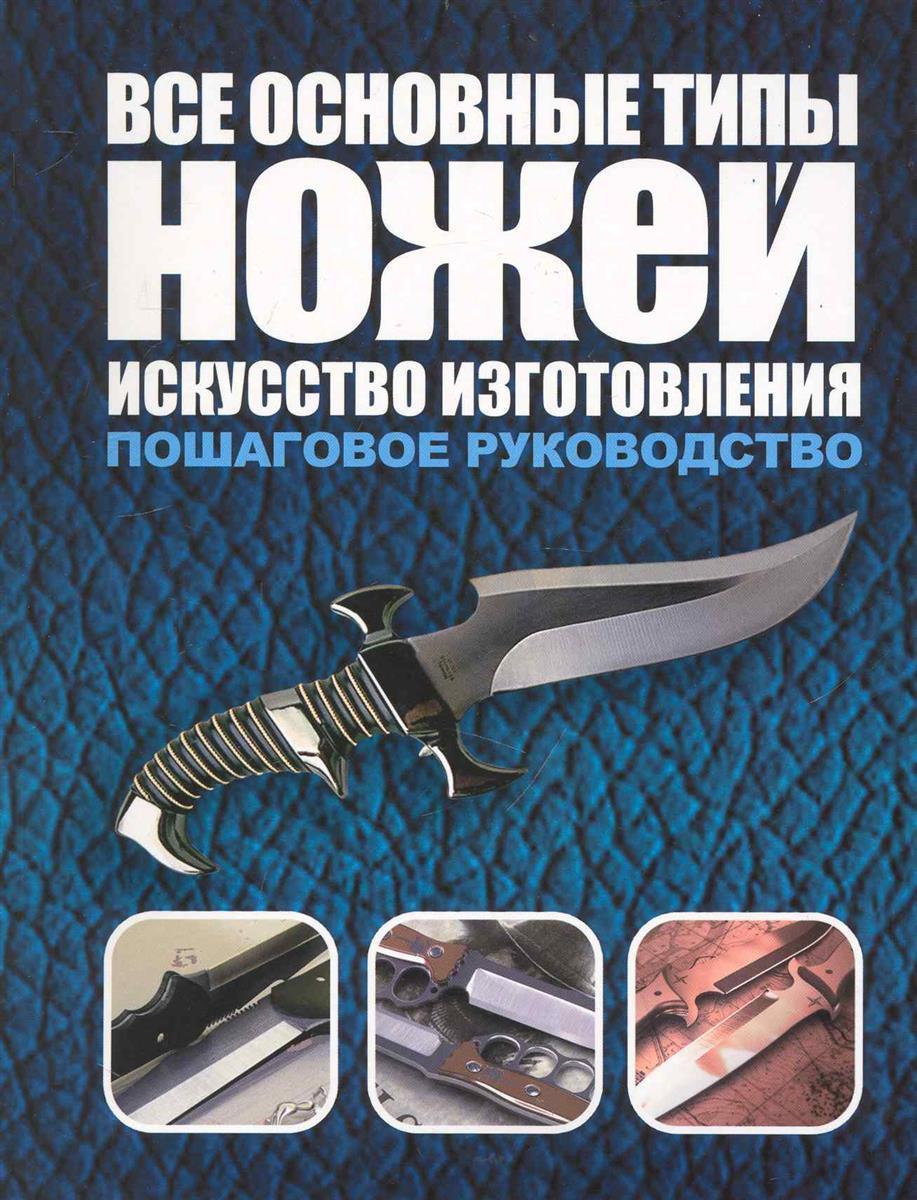 Все основные типы ножей Искусство изготовления