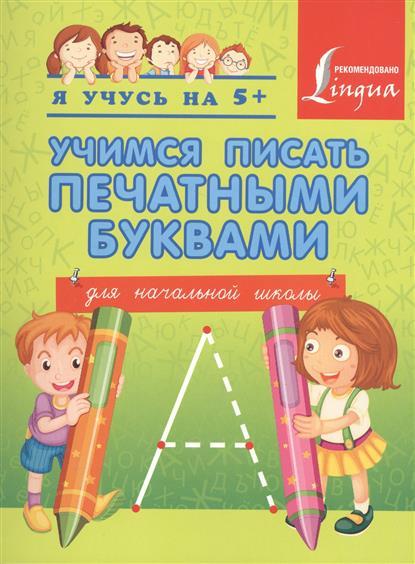 Вертягина А.: Учимся писать печатными буквами. Для начальной школы