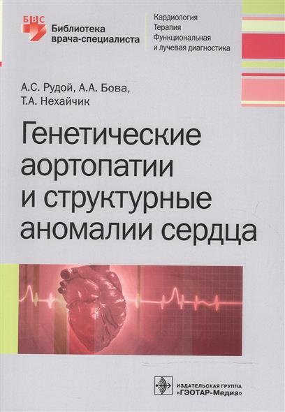 Рудой А., Бова А., Нехайчик Т. Генетические аортопатии и структурные аномалии сердца it8712f a hxs