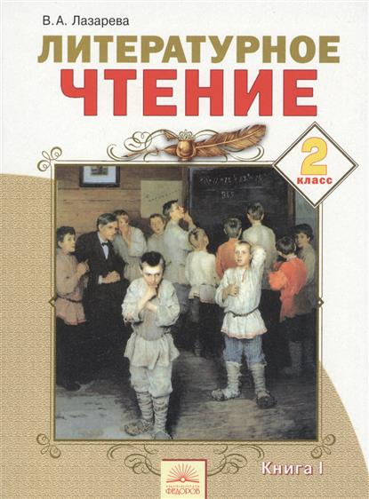 Лазарева В. Литературное чтение. 2 класс. Учебник. Книга I лазарева и лось в облаке