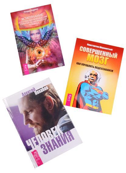 Лоуренс Р., Шереметьев К., Похабов А. и др Человек знания+Совершенный мозг+Яснознание (комплект из 3 книг)