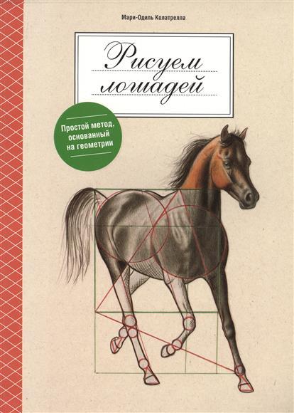 Колатрелла М.-О. Рисуем лошадей. Простой метод, основанный на геометрии