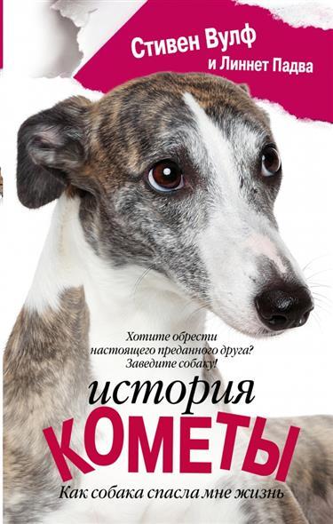 Вулф С., Падва Л. История Кометы. Как собака спасла мне жизнь