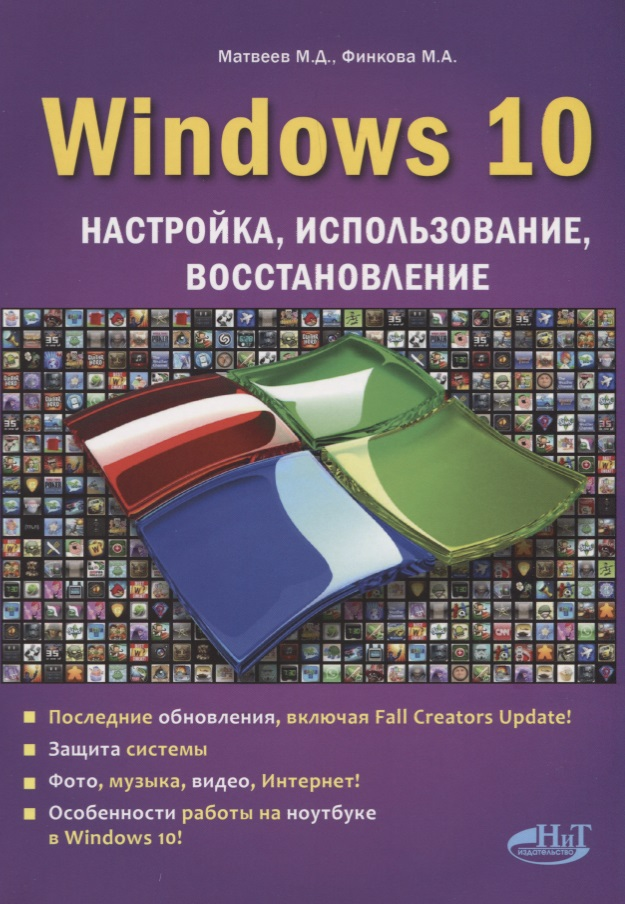 Windows 10. Настройка, использование, восстановление от Читай-город