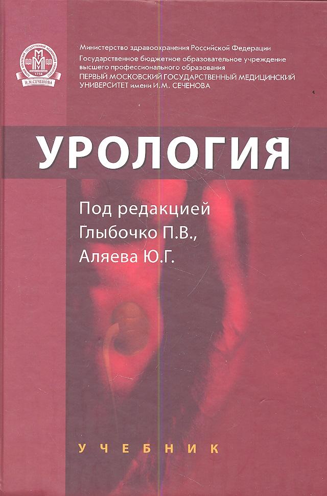 Глыбочко П., Аляева Ю. (ред.) Урология. Учебник цены