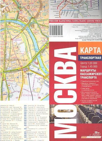 Карта. Москва. Транспортная.
