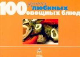 Кузнецова Н. (ред) 100 ваших любимых овощных блюд