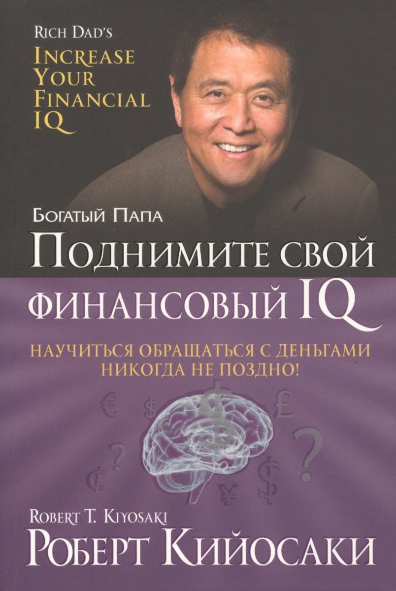 Кийосаки Р. Поднимите свой финансовый IQ кийосаки р налоговые секреты