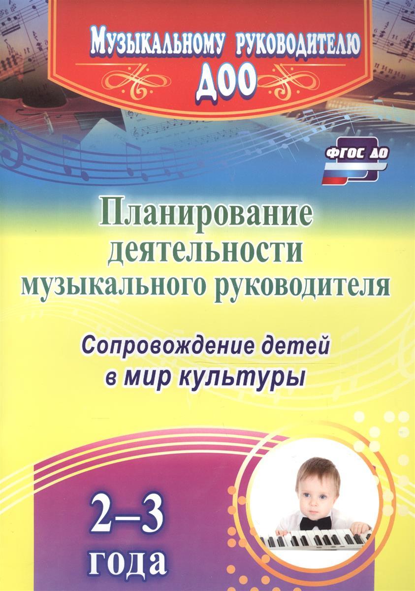 Планирование деятельности музыкального руководителя. Сопровождение детей 2-3 лет в мир культуры
