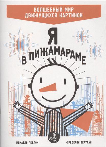 Леблон М., Бертран Ф. Я в Пижамараме громов алекс бертран военачальники антигитлеровской коалиции