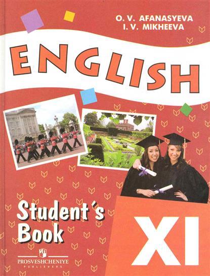 Английский язык 11 кл Учеб.