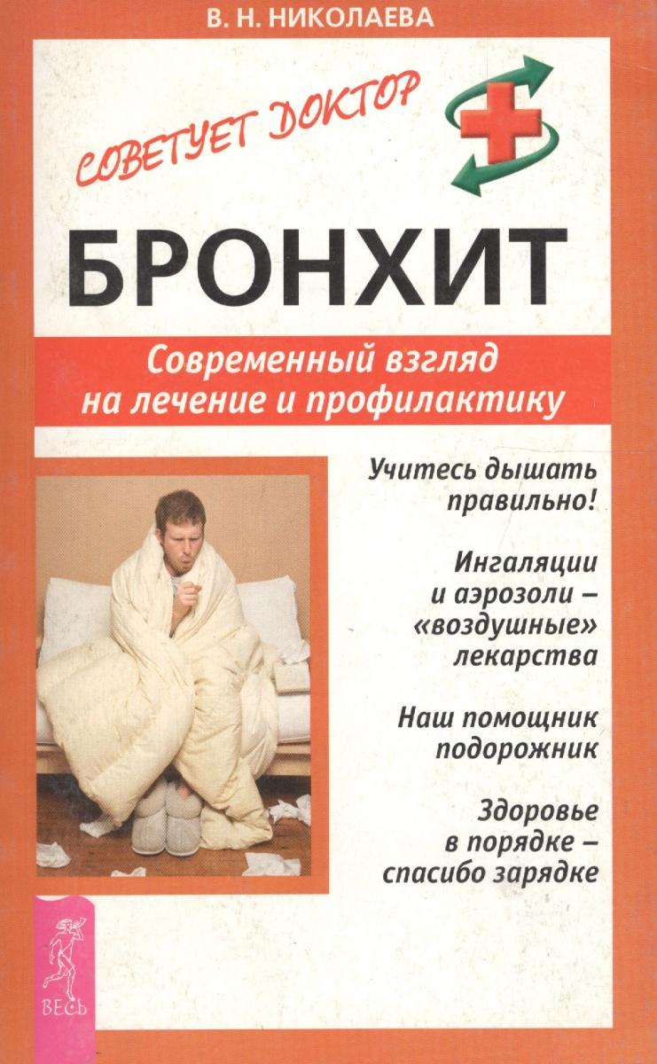 Николаева В. Бронхит Современный взгляд на лечение и профилактику стручкова в бронхиальная астма современный взгляд на лечение и профилактику