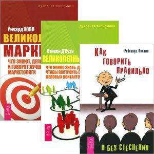 Как говорить правильно без стеснения + Великолепный маркетинг + Великолепный нетворкинг (Комплект из 3 книг)