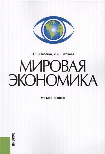 Мировая экономика Учебное пособие
