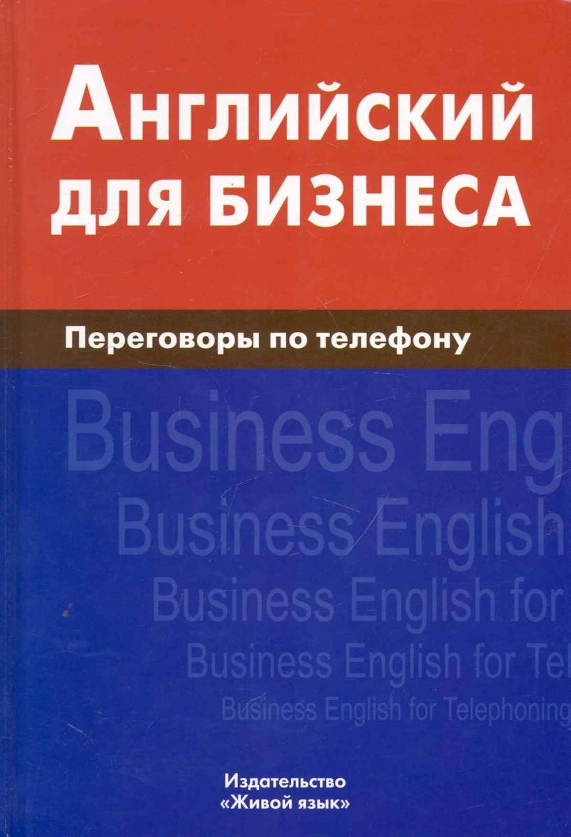 Скворцов Д. Английский для бизнеса Переговоры по телефону ISBN: 9785803307167
