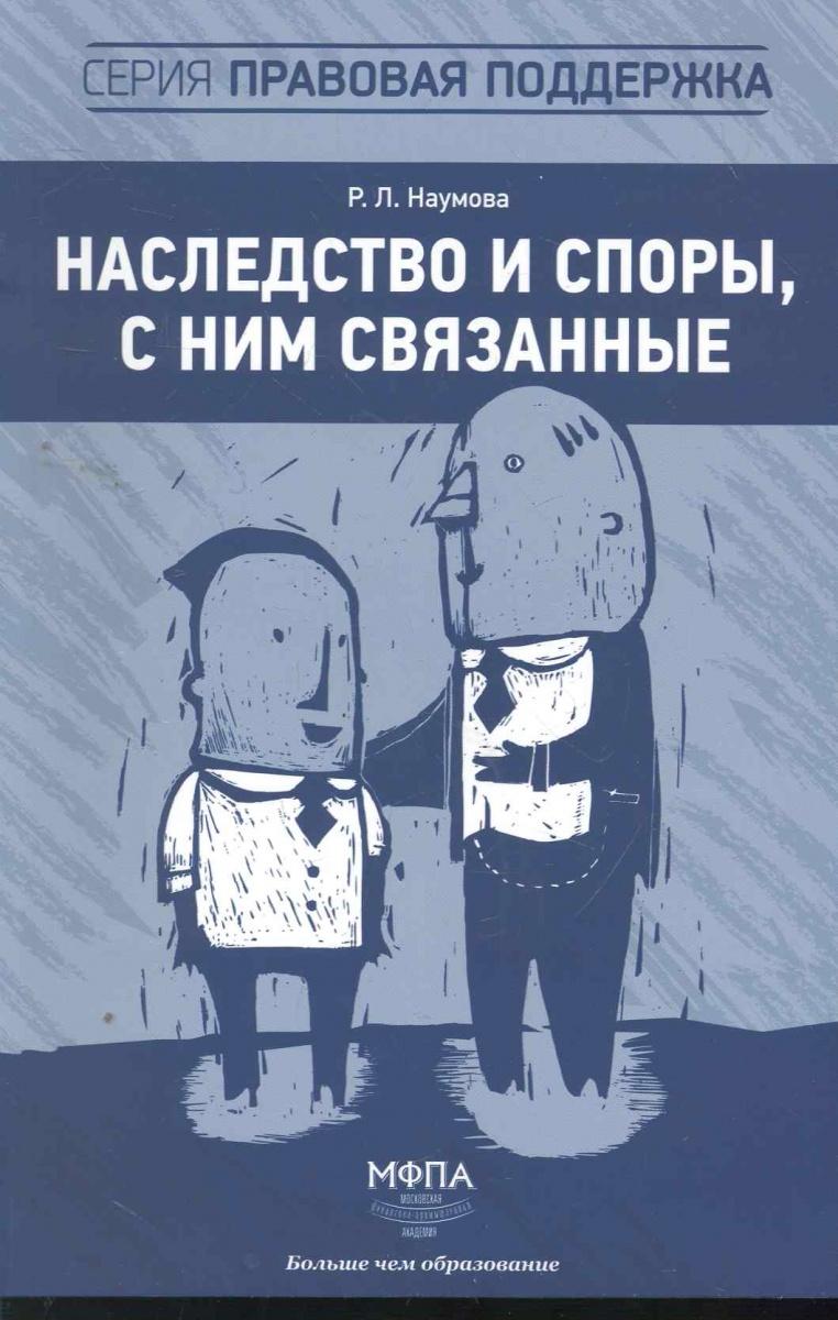 Наумова Р. Наследство и споры с ним связанные наумова р трудовые отношения с женщинами и лицами с семейными обяз isbn 9785425700599