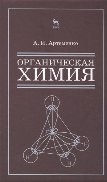 Органическая химия для строительных специальностей вузов. Учебник . Издание восьмое, исправленное