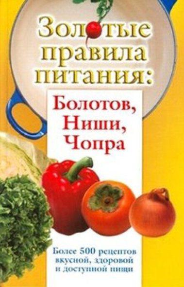 Золотые правила питания Болотов Ниши Чопра