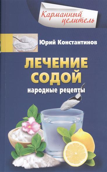 Константинов Ю. Лечение содой. Народные рецепты