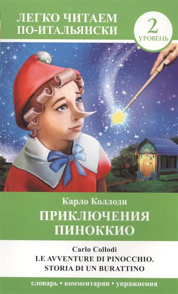 Коллоди К. Приключения Пиноккио = Le avventure di Pinocchio. Storia di un burrationo. 2 уровень dio luca di bellagamba rosella senti che storia book cd ned