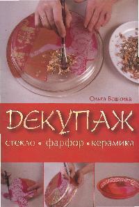 Вешкина О. Декупаж Стекло Фарфор Керамика