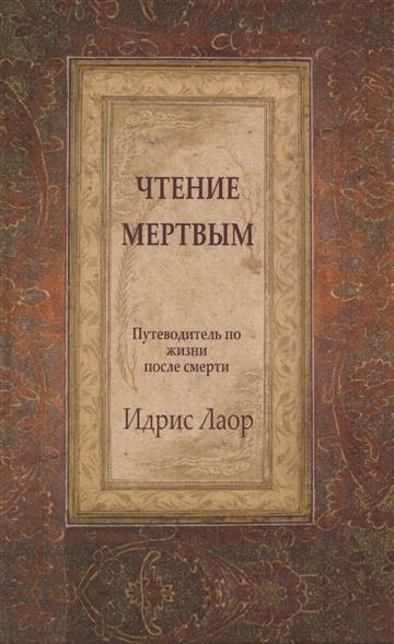 Чтение мертвым. Путеводитель по жизни после смерти. 2-е издание