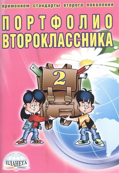Портфолио второклассника (книга+папка)