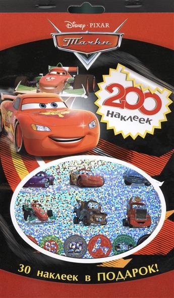 Шахова А. (ред.) Тачки. 200 наклеек. 30 наклеек в подарок! шахова а ред disney pixar тачки коллекция наклеек