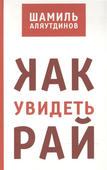 Аляутдинов Ш. Как увидеть Рай?