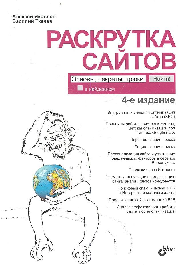 Яковлев А., Ткачев В. Раскрутка сайтов. Основы, секреты, трюки. 4-е издание