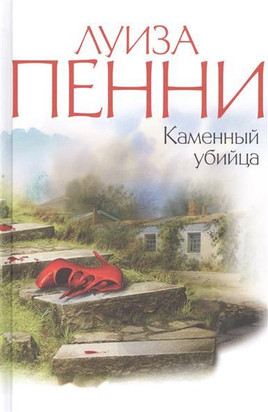 Пенни Л. Каменный убийца ISBN: 9785389089754