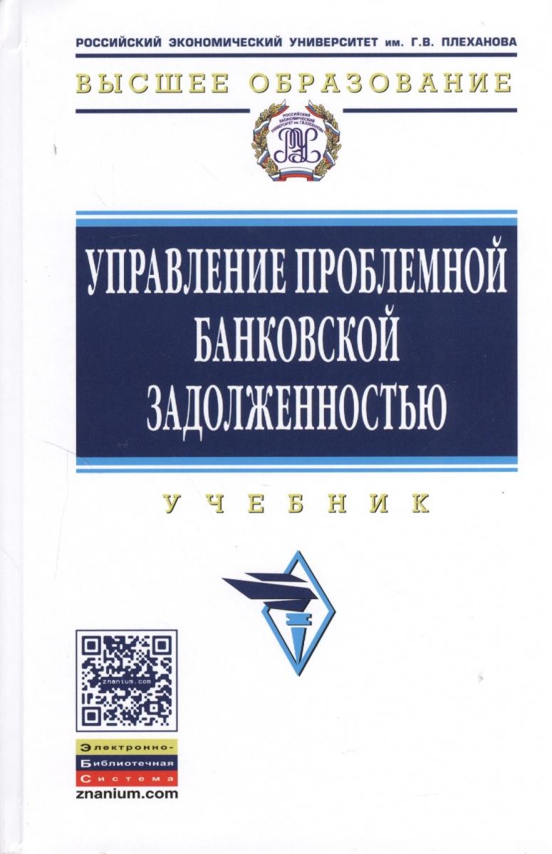 Смулов А. (ред.) Управление проблемной банковской задолженностью. Учебник смулов а промышленные и банковские фирмы