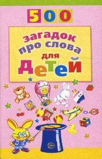 цены Агеева И. 500 загадок про слова для детей