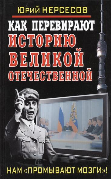 Нерсесов Ю. Как перевирают историю Великой Отечественной. Нам промывают мозги! ситников ю безлюдье