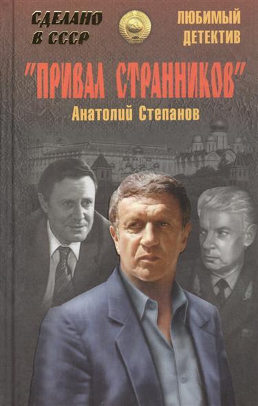 Степанов А. Привал странников панов в кафедра странников