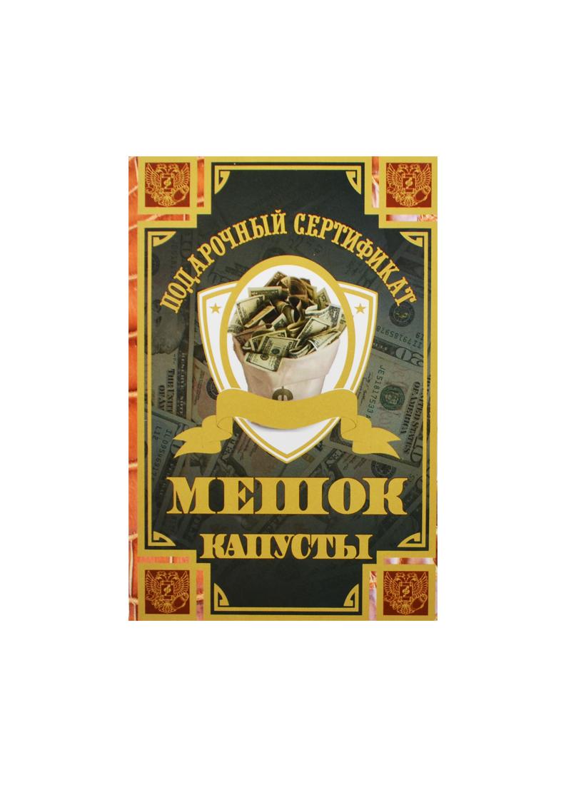 Сертификат на мешок капусты ламинированный 5+0 (SPL000021) (Мастер)