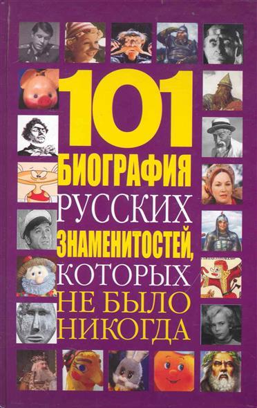 101 биография русских знаменитостей которых не было никогда